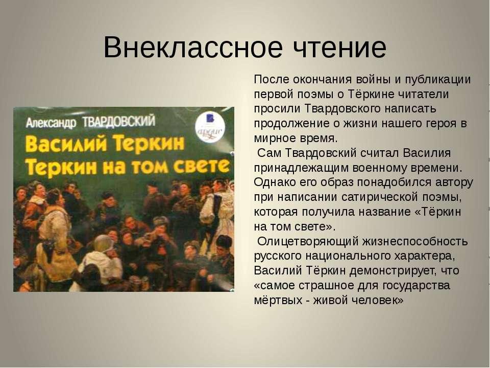 Внеклассное чтение После окончания войны и публикации первой поэмы о Тёркине ...