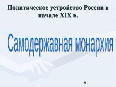 Политическое устройство России в начале XIX в.