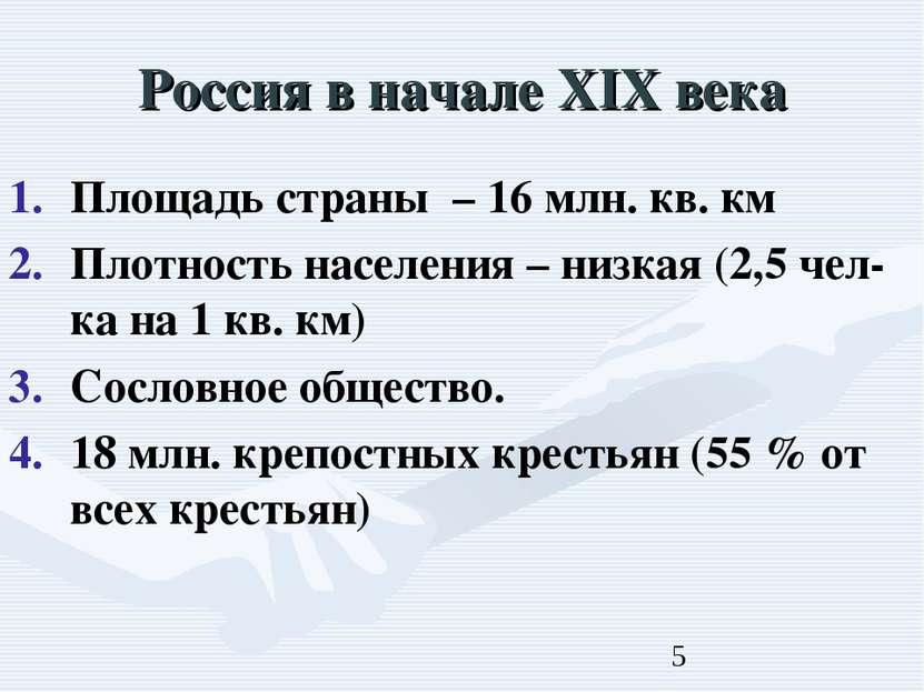 Россия в начале XIX века Площадь страны – 16 млн. кв. км Плотность населения ...