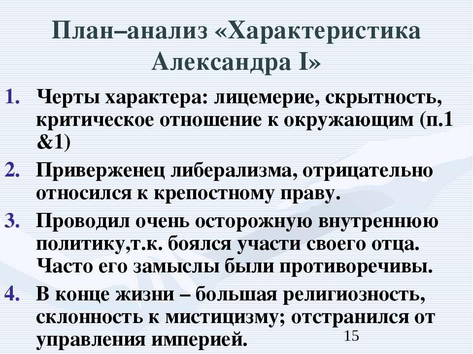 План–анализ «Характеристика Александра I» Черты характера: лицемерие, скрытно...