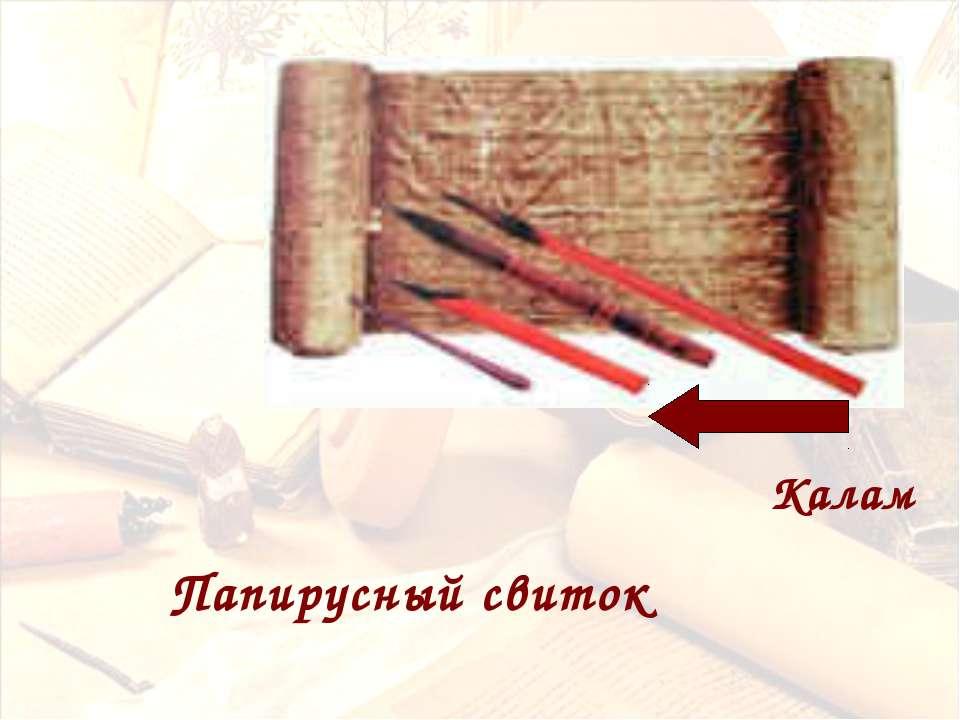 Папирусный свиток Калам