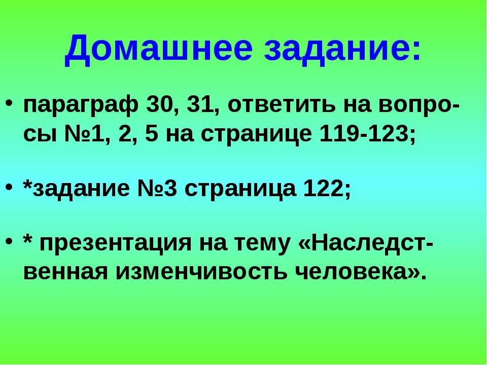 Домашнее задание: параграф 30, 31, ответить на вопро-сы №1, 2, 5 на странице ...