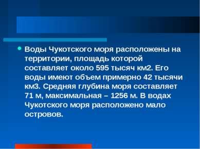 Воды Чукотского моря расположены на территории, площадь которой составляет ок...