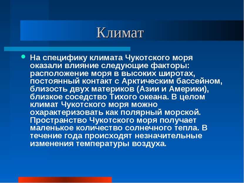 Климат На специфику климата Чукотского моря оказали влияние следующие факторы...