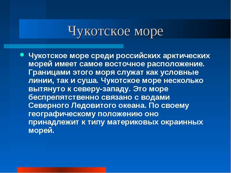 Чукотское море Чукотское море среди российских арктических морей имеет самое ...