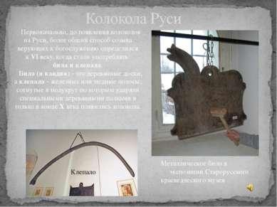 Колокола Руси Первоначально, до появления колоколов на Руси, более общий спос...