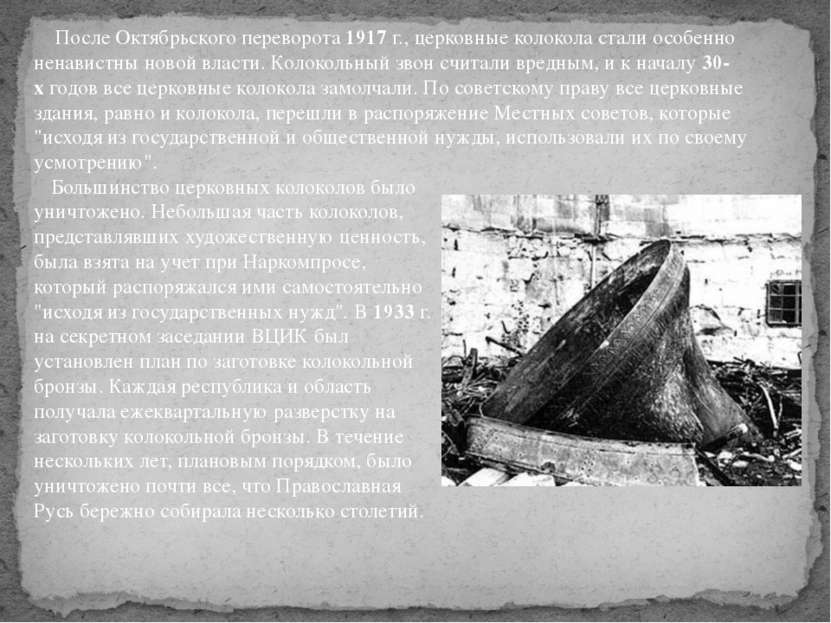 Большинство церковных колоколов было уничтожено. Небольшая часть колоколов, п...