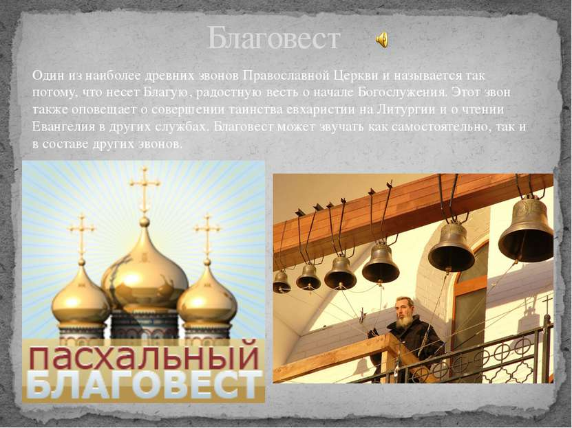 Благовест Один из наиболее древних звонов Православной Церкви и называется та...