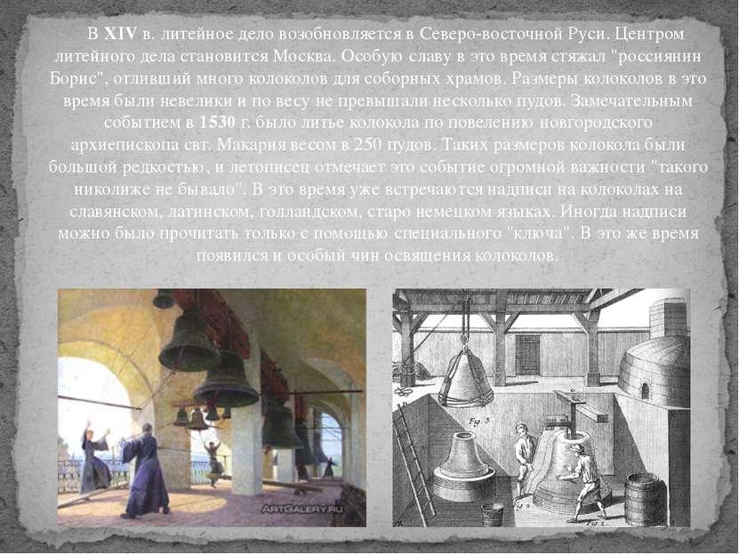 ВXIVв. литейное дело возобновляется в Северо-восточной Руси. Центром литейн...