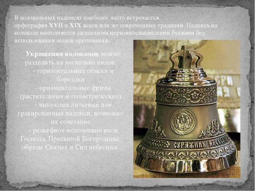 В колокольных надписях наиболее часто встречается орфографияXVIIиXIXвеков...