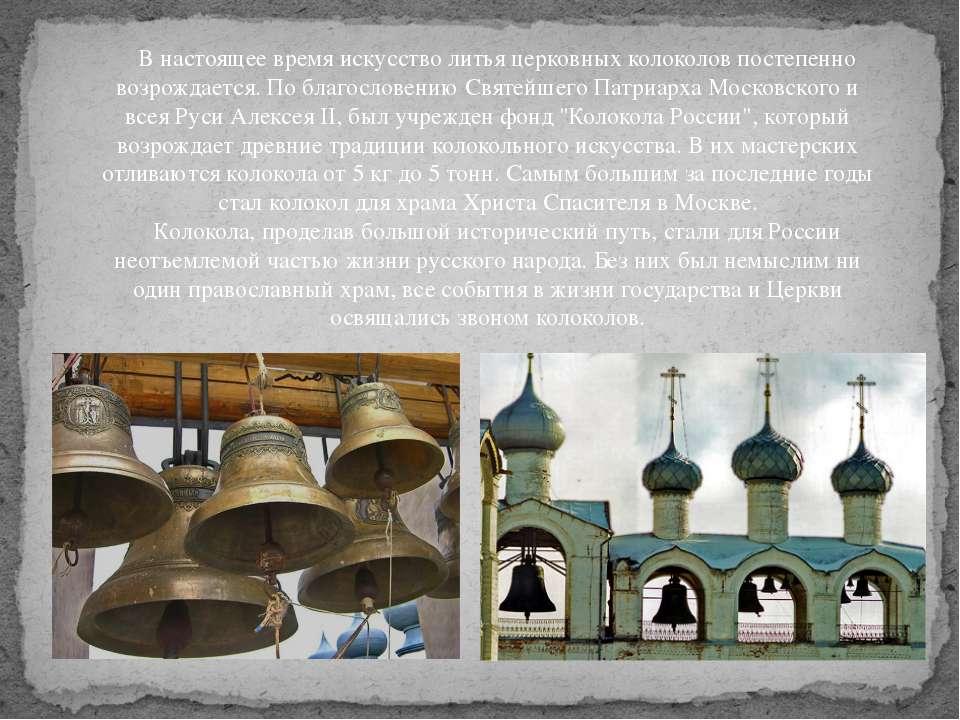 В настоящее время искусство литья церковных колоколов постепенно возрождается...