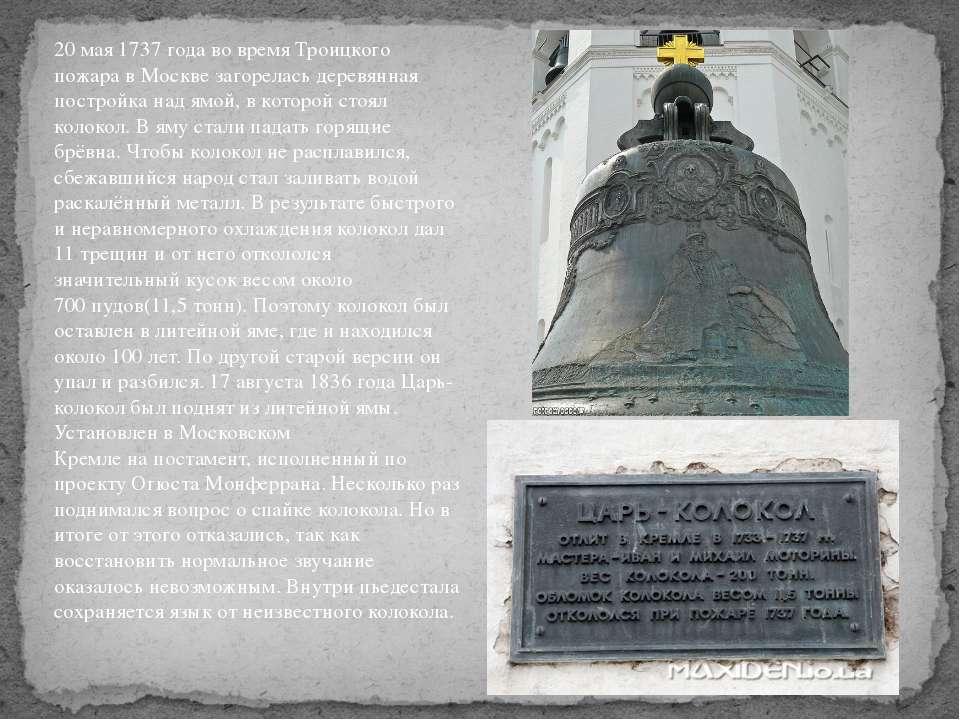 20 мая1737 годаво времяТроицкого пожарав Москве загорелась деревянная пос...