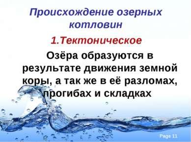 Происхождение озерных котловин 1.Тектоническое Озёра образуются в результате ...