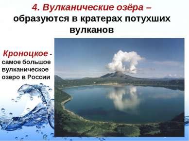 4. Вулканические озёра – образуются в кратерах потухших вулканов Кроноцкое - ...