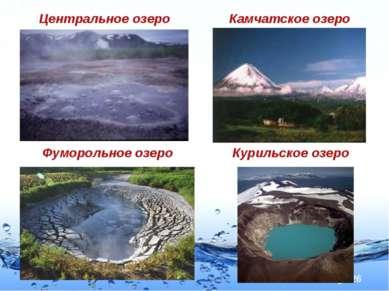 Центральное озеро Фуморольное озеро Камчатское озеро Курильское озеро Page *