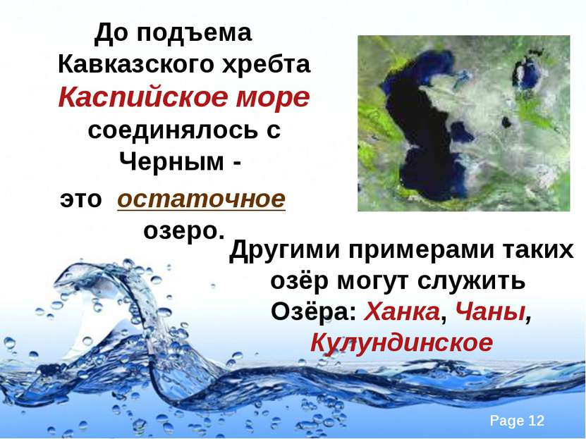 До подъема Кавказского хребта Каспийское море соединялось с Черным - это оста...