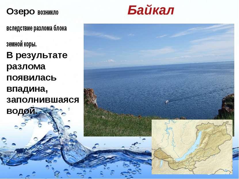 Озеро возникло вследствие разлома блока земной коры. В результате разлома поя...