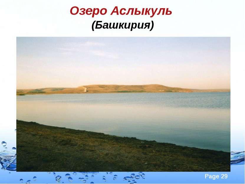 Озеро Аслыкуль (Башкирия) Page *