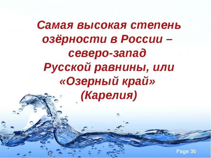 Самая высокая степень озёрности в России – северо-запад Русской равнины, или ...