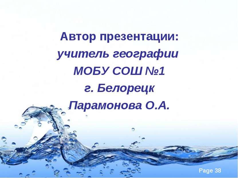 Автор презентации: учитель географии МОБУ СОШ №1 г. Белорецк Парамонова О.А. ...