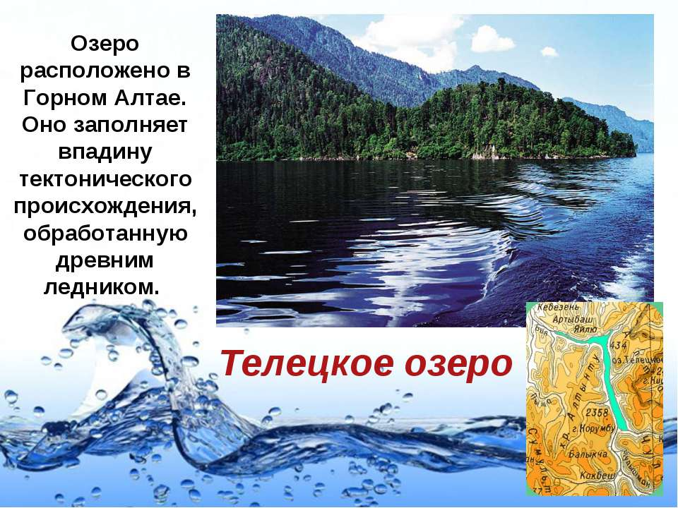 Телецкое озеро Озеро расположено в Горном Алтае. Оно заполняет впадину тектон...