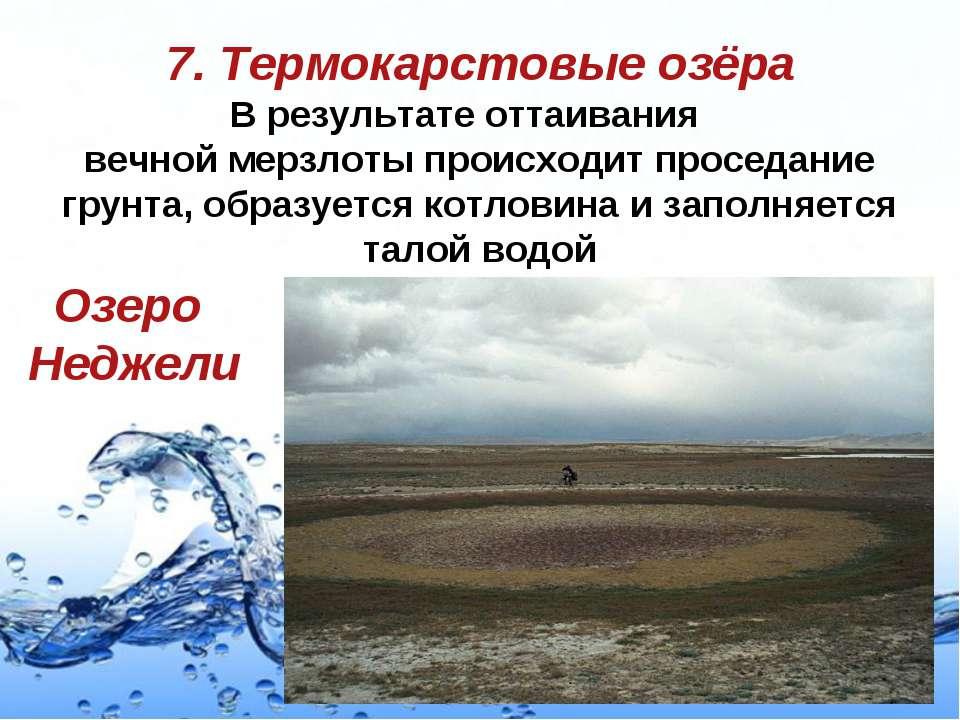 7. Термокарстовые озёра В результате оттаивания вечной мерзлоты происходит пр...