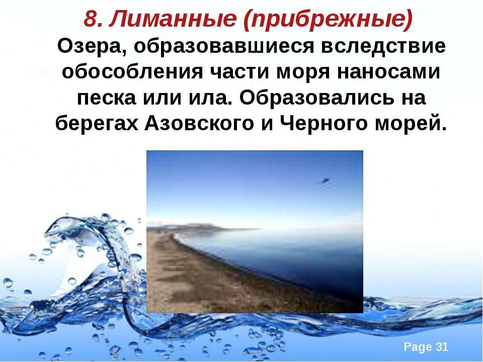 8. Лиманные (прибрежные) Озера, образовавшиеся вследствие обособления части м...