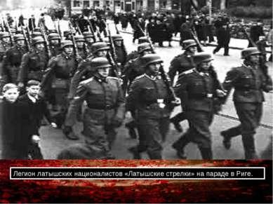 Легион латышских националистов «Латышские стрелки» на параде в Риге.