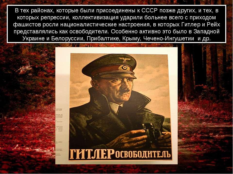 В тех районах, которые были присоединены к СССР позже других, и тех, в которы...