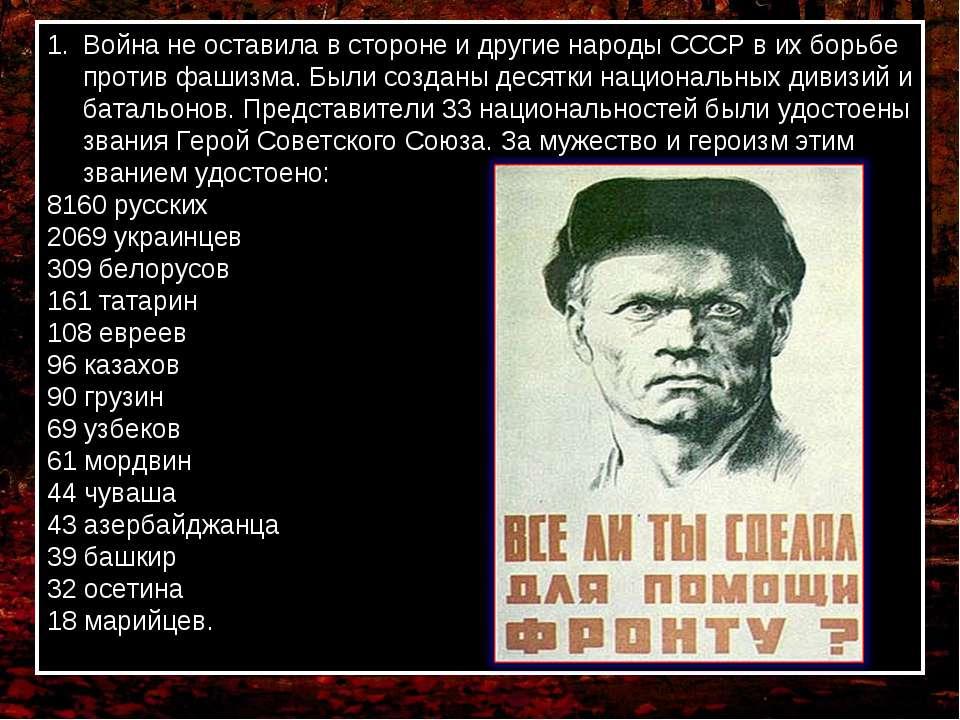 Война не оставила в стороне и другие народы СССР в их борьбе против фашизма. ...
