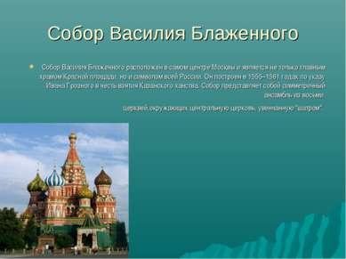 Собор Василия Блаженного Собор Василия Блаженного расположен в самом центре М...