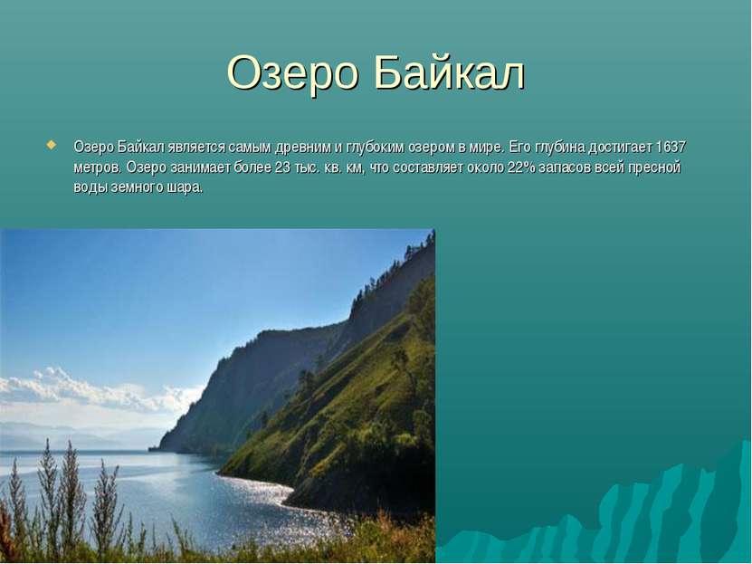 Озеро Байкал Озеро Байкал является самым древним и глубоким озером в мире. Ег...