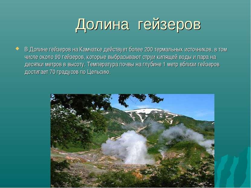 Долина гейзеров В Долине гейзеров на Камчатке действует более 200 термальных ...