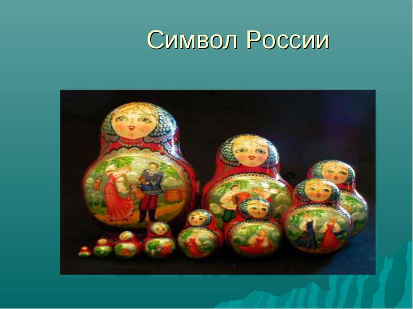 Символ России