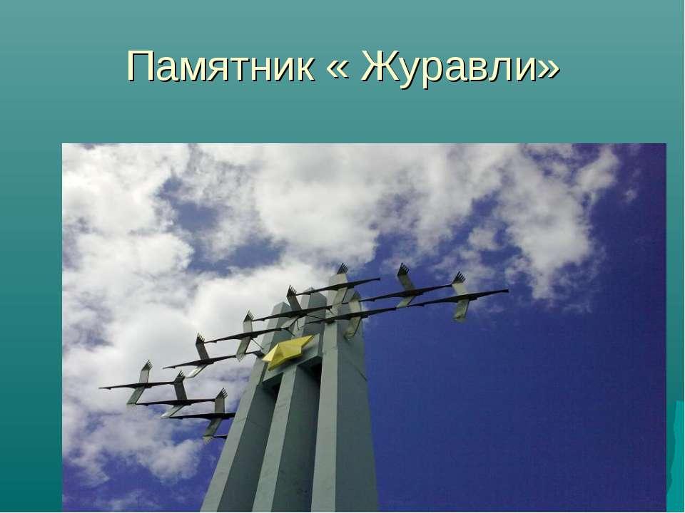 Памятник « Журавли»