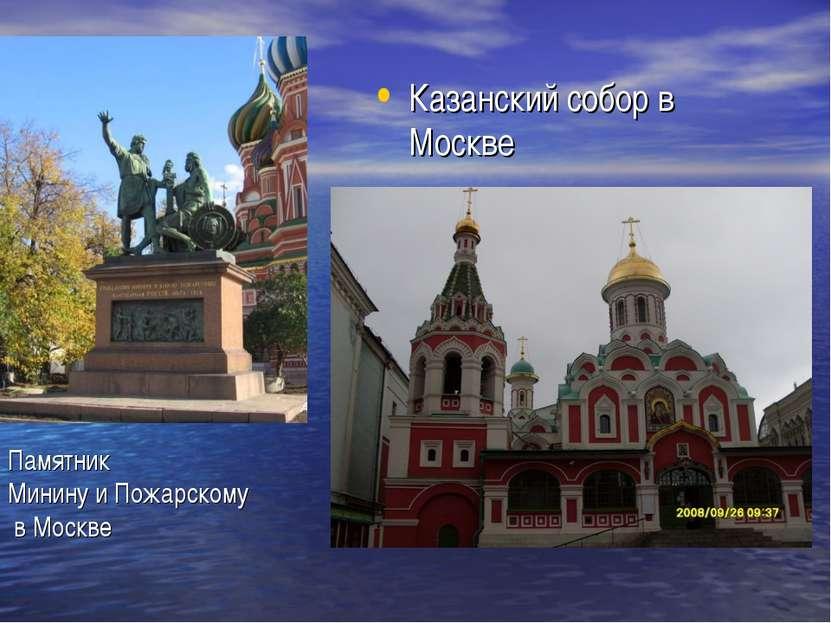 Памятник Минину и Пожарскому в Москве Казанский собор в Москве
