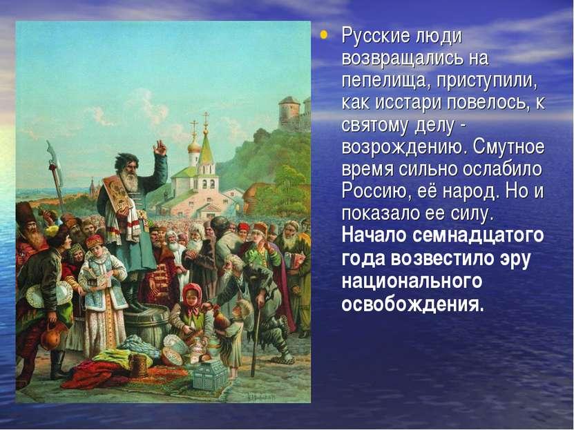 Русские люди возвращались на пепелища, приступили, как исстари повелось, к св...