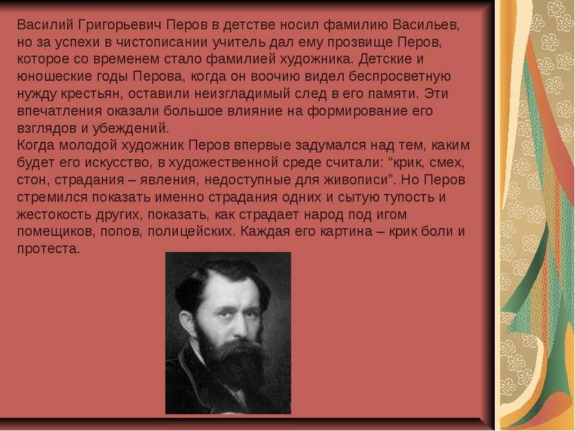 Василий Григорьевич Перов в детстве носил фамилию Васильев, но за успехи в чи...