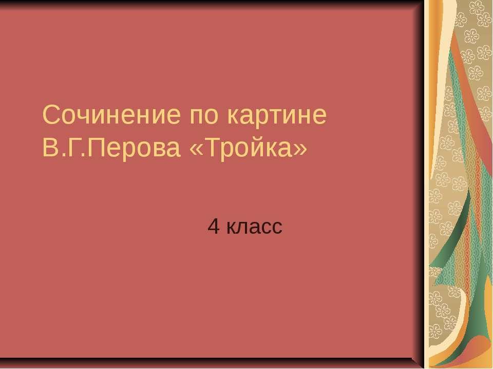 Сочинение по картине В.Г.Перова «Тройка» 4 класс