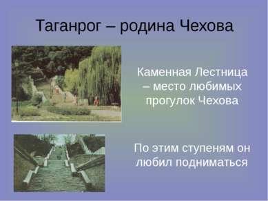 Таганрог – родина Чехова Каменная Лестница – место любимых прогулок Чехова По...