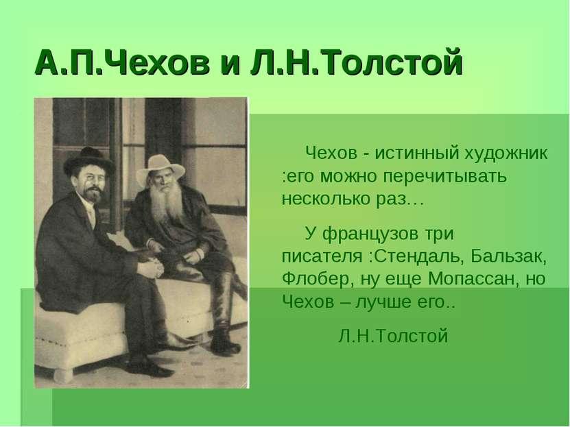 А.П.Чехов и Л.Н.Толстой Чехов - истинный художник :его можно перечитывать нес...