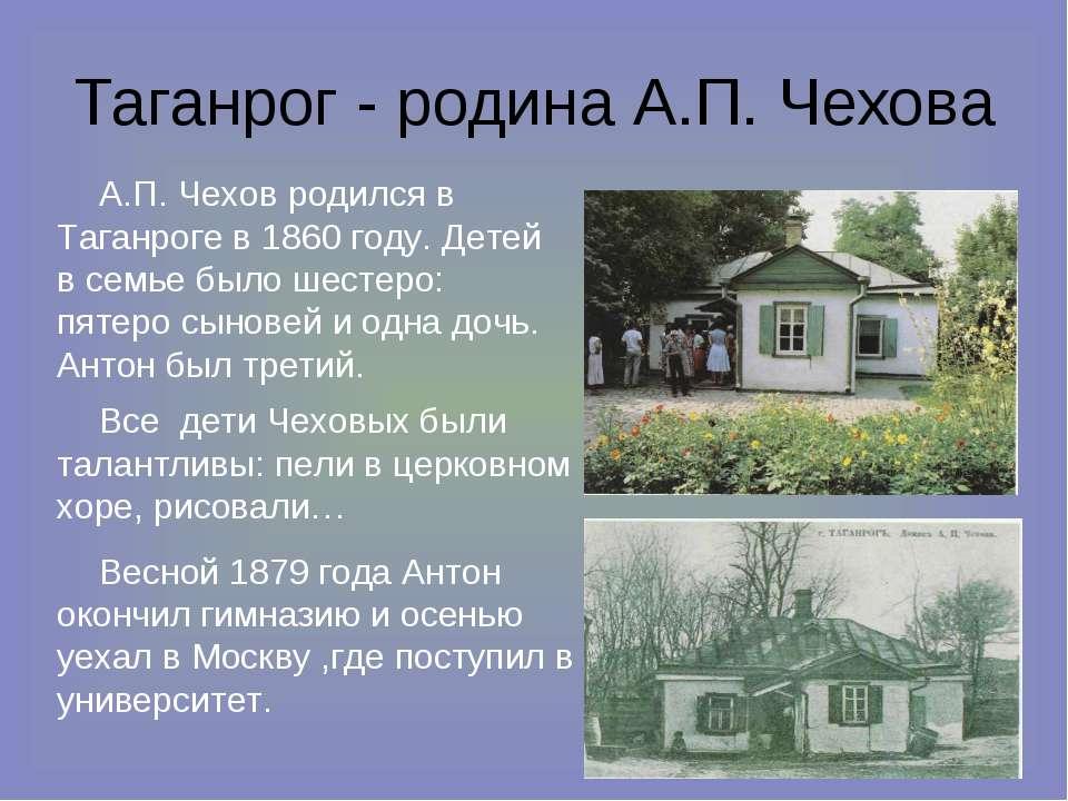 Таганрог - родина А.П. Чехова А.П. Чехов родился в Таганроге в 1860 году. Дет...