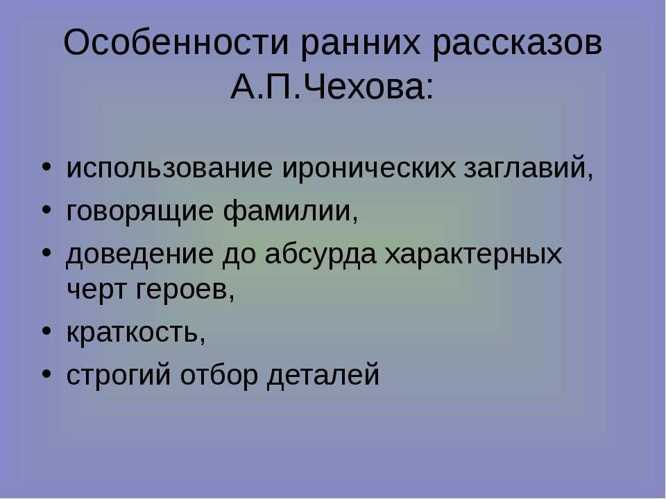 Особенности ранних рассказов А.П.Чехова: использование иронических заглавий, ...