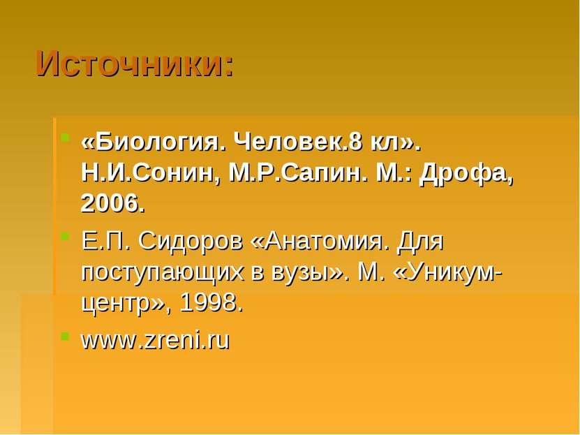 Источники: «Биология. Человек.8 кл». Н.И.Сонин, М.Р.Сапин. М.: Дрофа, 2006. Е...