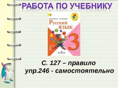 С. 127 – правило упр.246 - самостоятельно