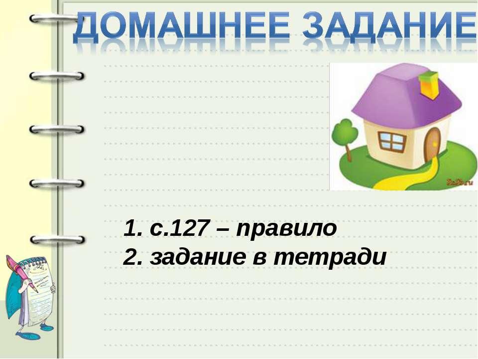 с.127 – правило задание в тетради