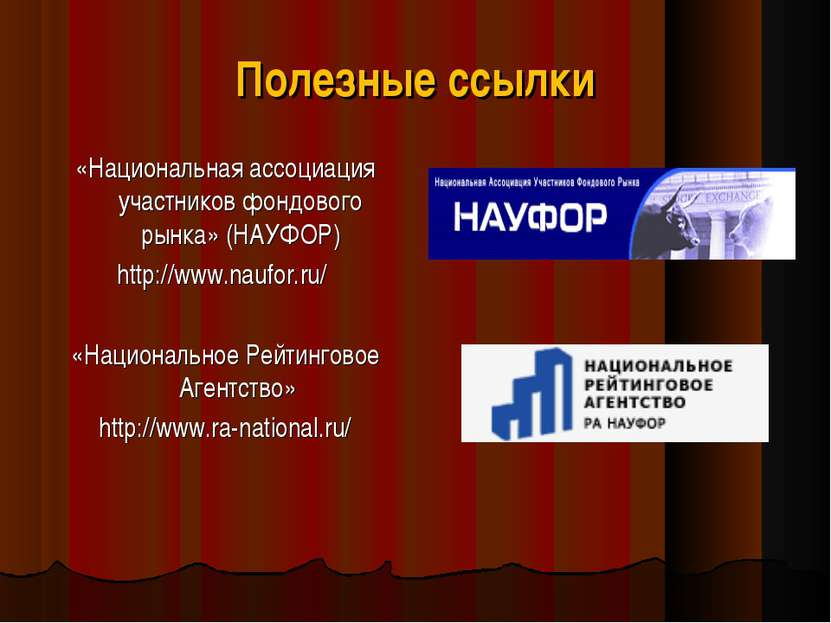 Полезные ссылки «Национальная ассоциация участников фондового рынка» (НАУФОР)...