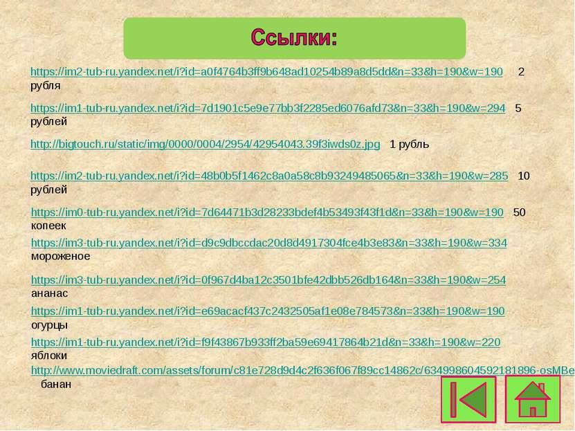 https://im2-tub-ru.yandex.net/i?id=a0f4764b3ff9b648ad10254b89a8d5dd&n=33&h=19...