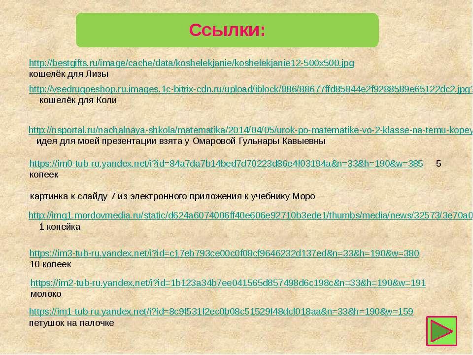 http://bestgifts.ru/image/cache/data/koshelekjanie/koshelekjanie12-500x500.jp...