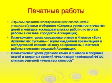 Печатные работы «Приёмы развития исследовательских способностей учащихся»(ста...